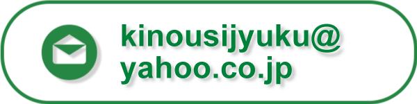 kinousijyuku@yahoo.co.jp