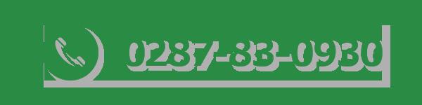 0287-83-0930